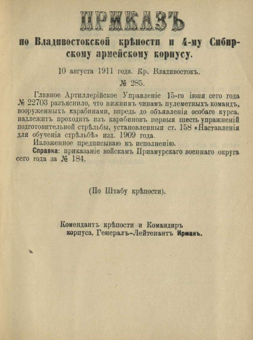 Приказ по Владивостокской крепости и 4-му Сибирскому армейскому корпусу № 285