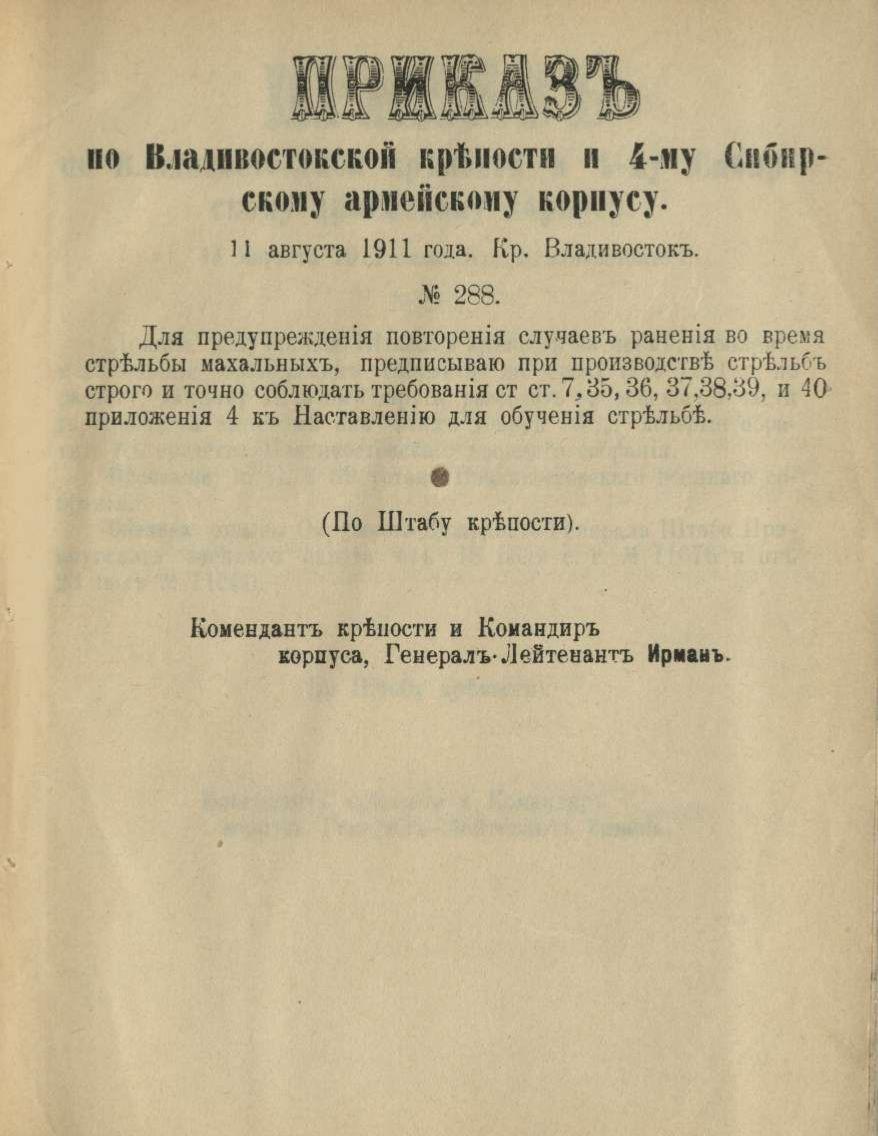 Приказ по Владивостокской крепости и 4-му Сибирскому армейскому корпусу № 288