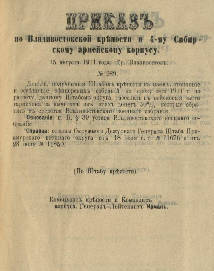 Приказ по Владивостокской крепости и 4-му Сибирскому армейскому корпусу № 289