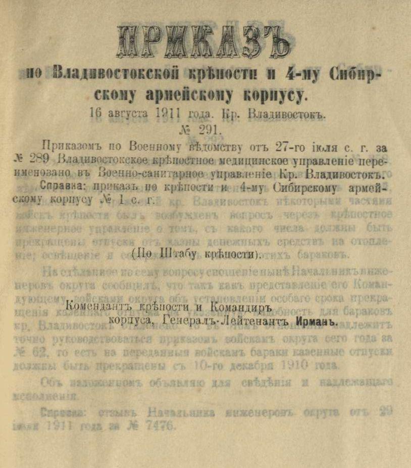 Приказ по Владивостокской крепости и 4-му Сибирскому армейскому корпусу № 291