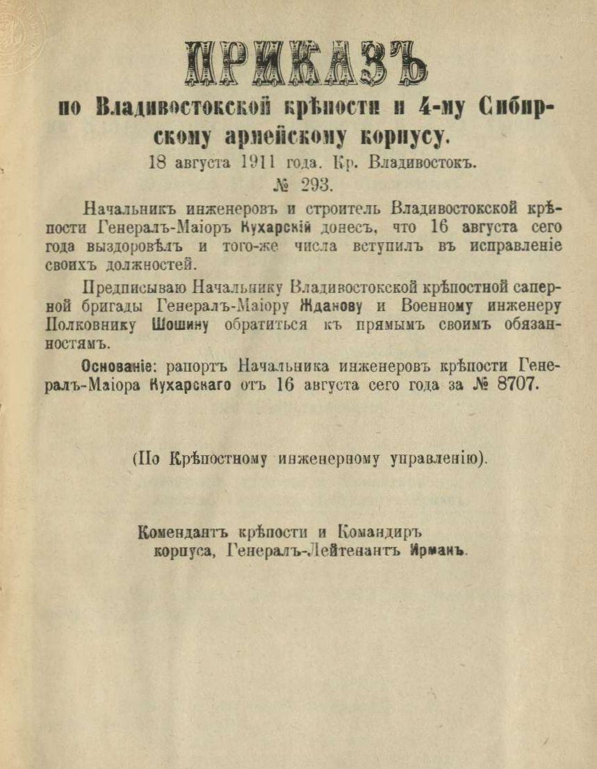 Приказ по Владивостокской крепости и 4-му Сибирскому армейскому корпусу № 293