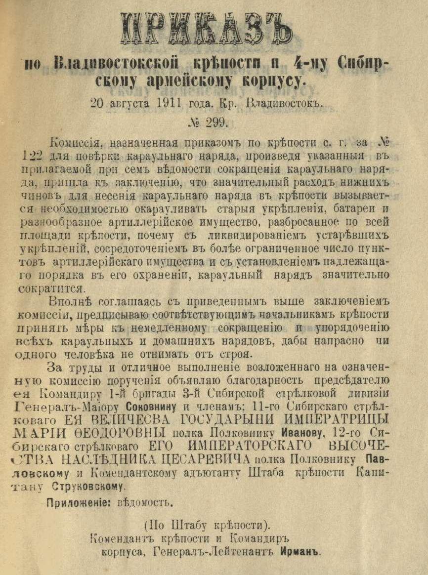 Приказ по Владивостокской крепости и 4-му Сибирскому армейскому корпусу № 299