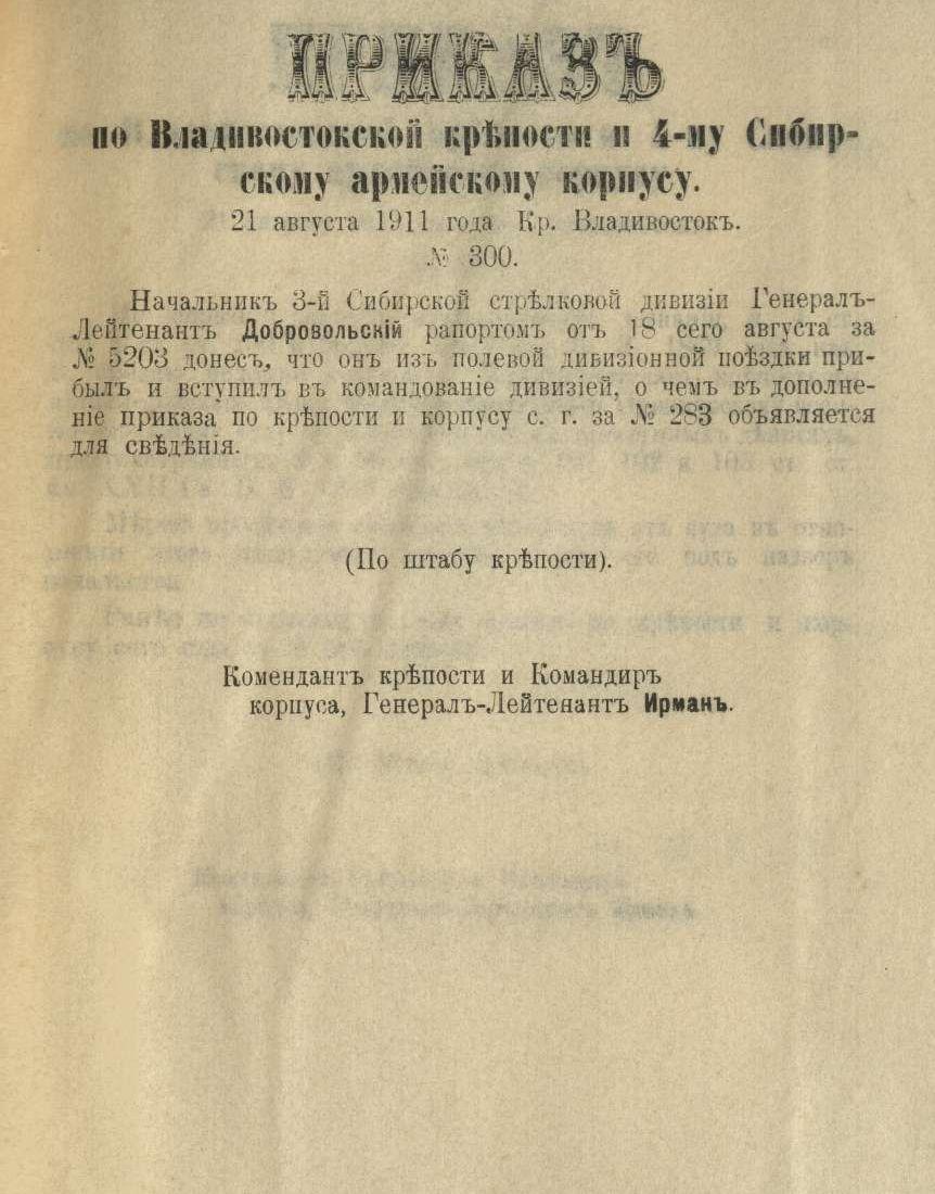 Приказ по Владивостокской крепости и 4-му Сибирскому армейскому корпусу № 300