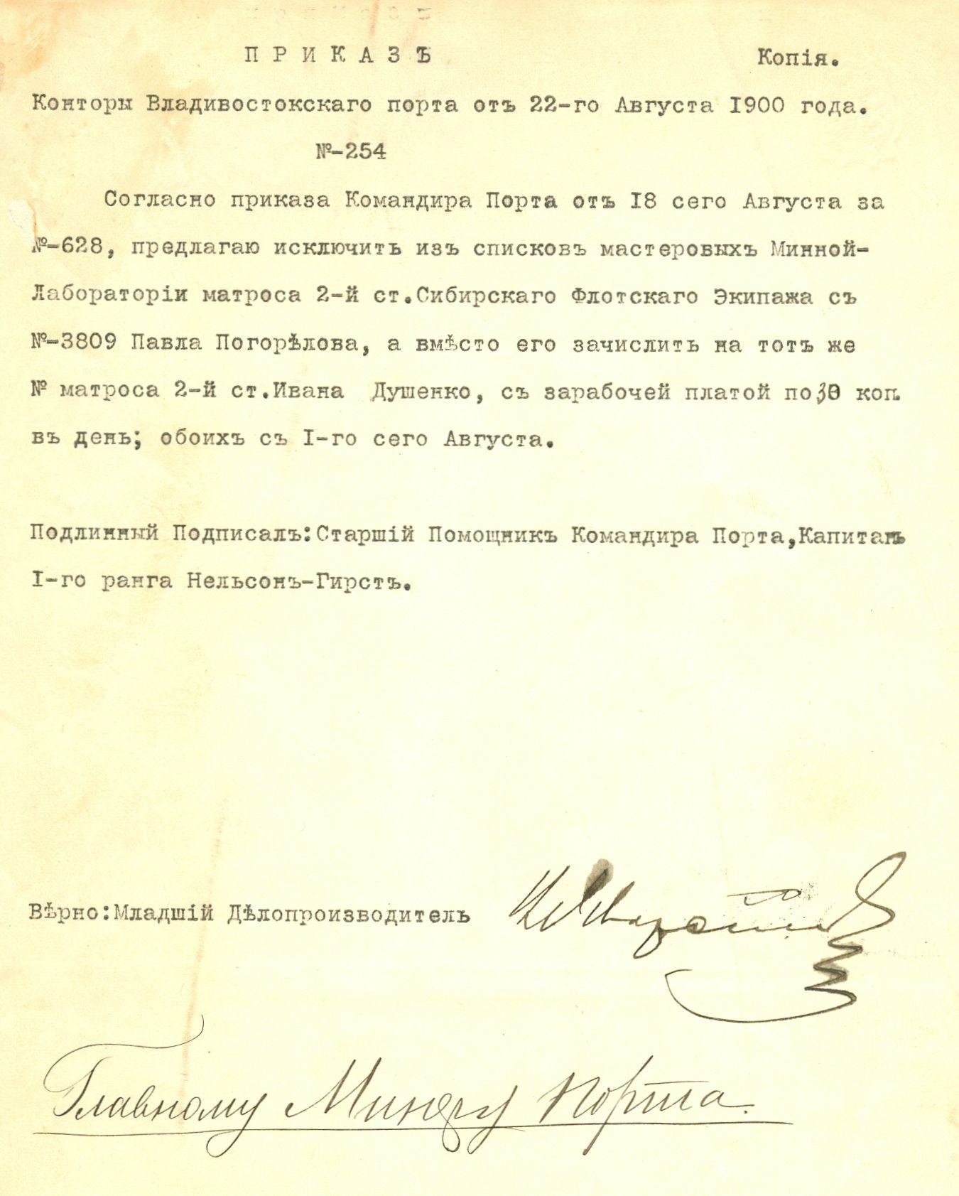 Приказ Конторы <br>Владивостокского порта № 254