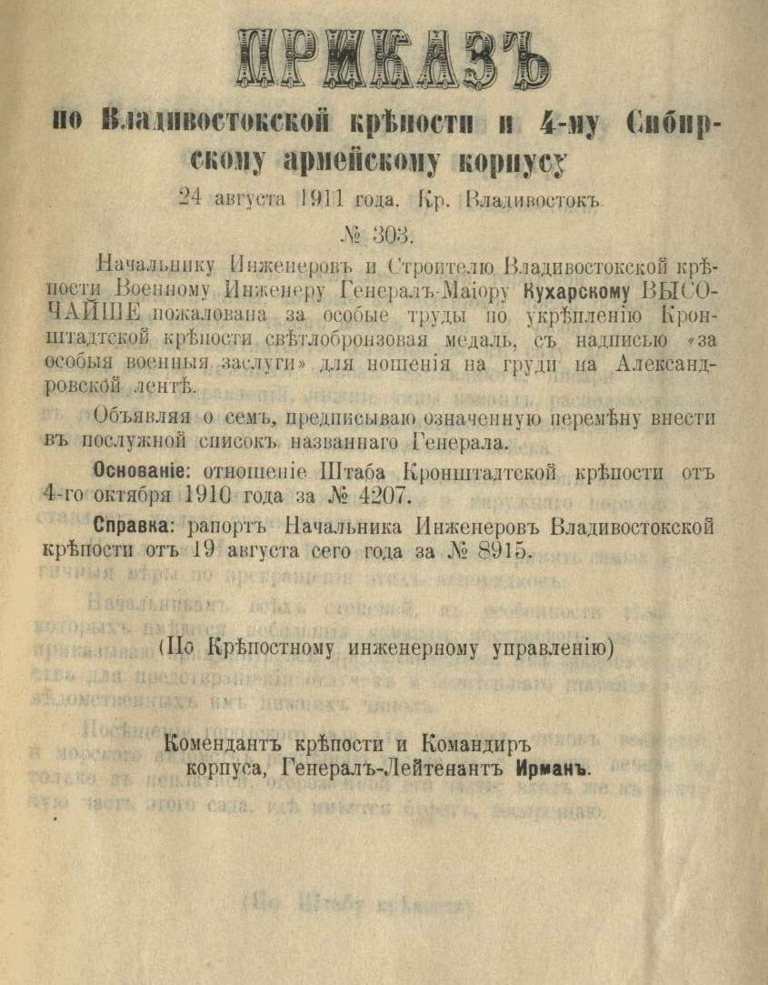 Приказ по Владивостокской крепости и 4-му Сибирскому армейскому корпусу № 303