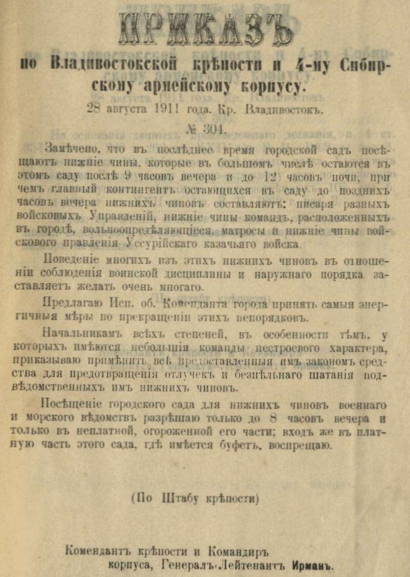 Приказ по Владивостокской крепости и 4-му Сибирскому армейскому корпусу № 304