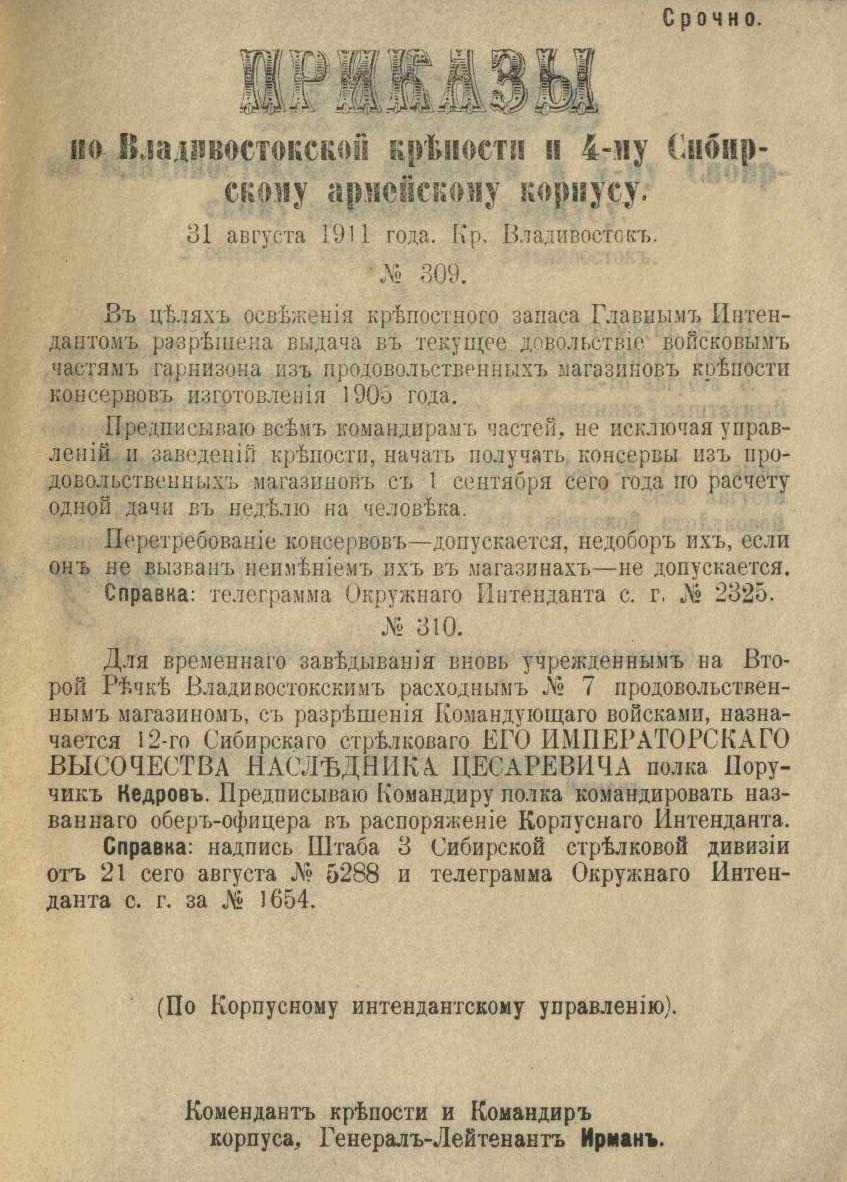 Приказы по Владивостокской крепости и 4-му Сибирскому армейскому корпусу №№ 309, 310