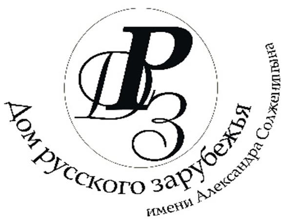 Дом русского зарубежья им. А. Солженицына