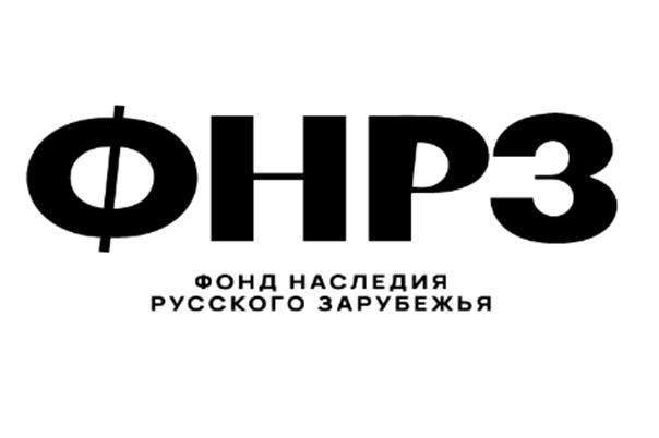 Фонд наследия русского зарубежья