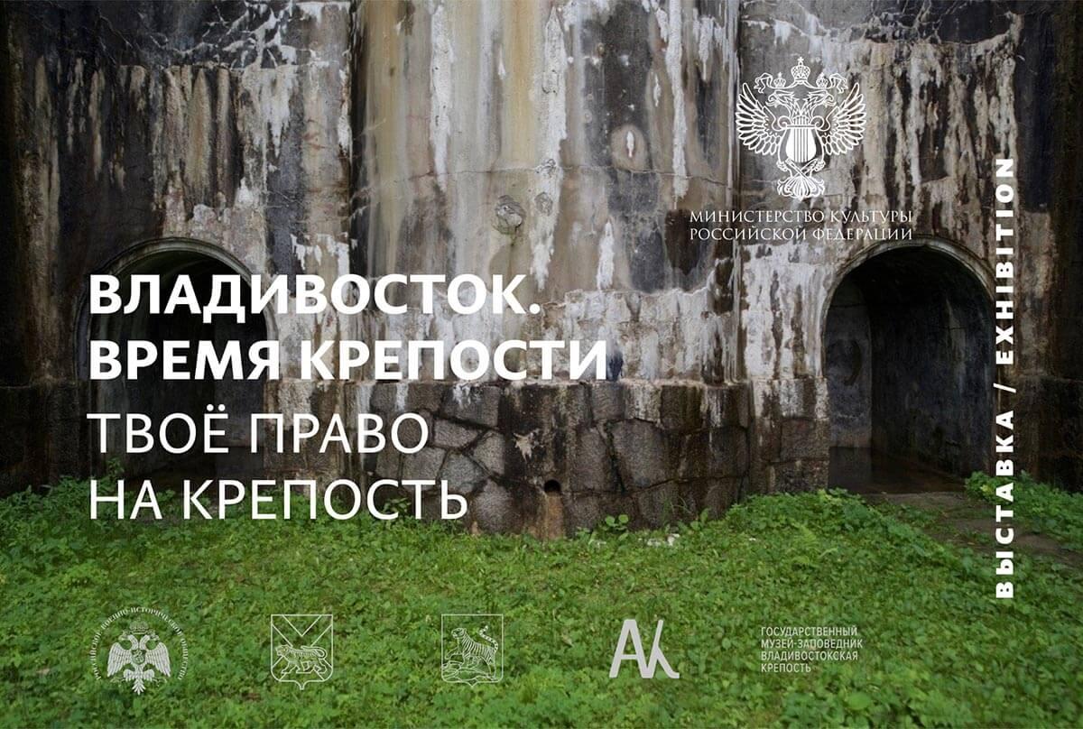 Экспозиция «Владивосток. Время крепости»