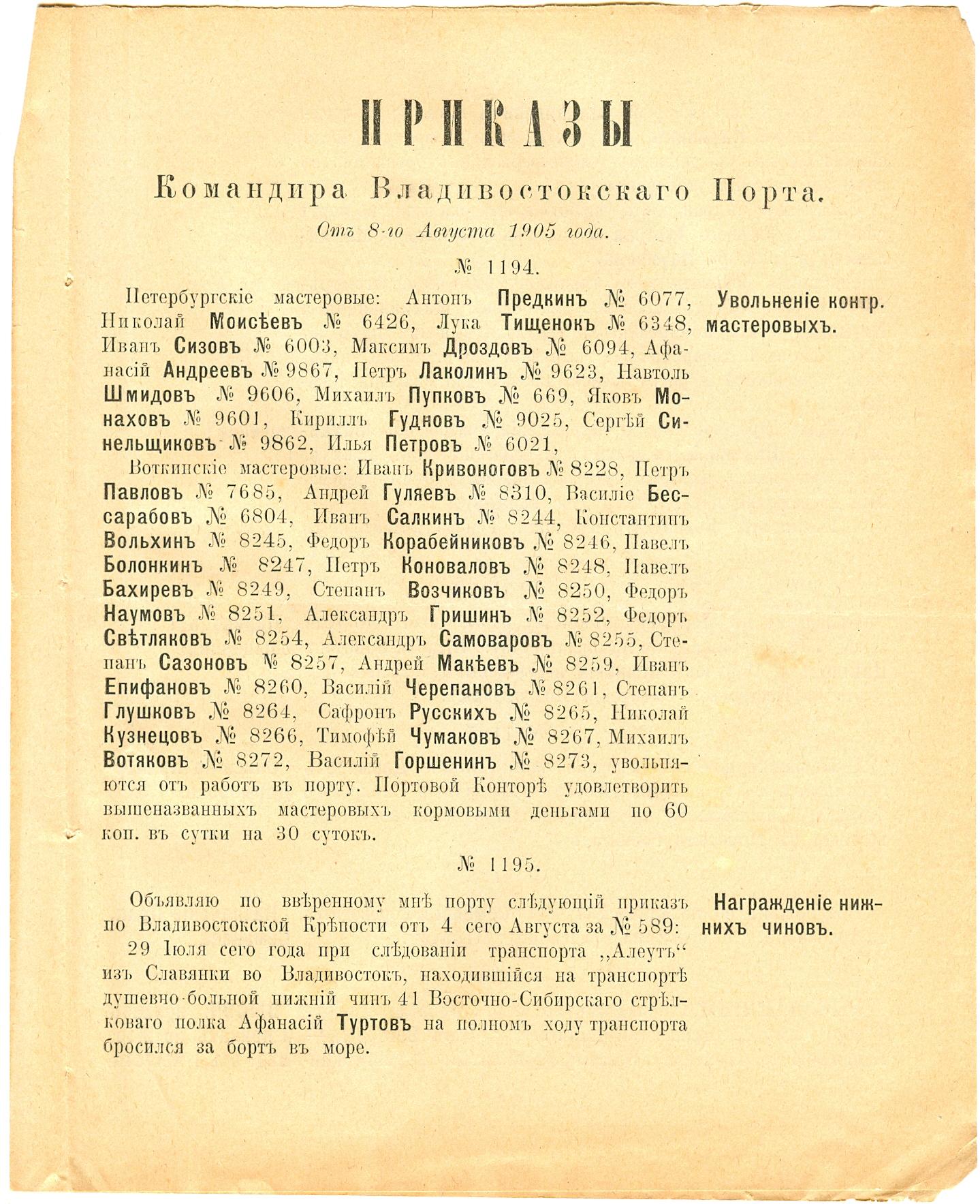 Приказы Командира Владивостокского <br>Порта №№ 1194, 1195