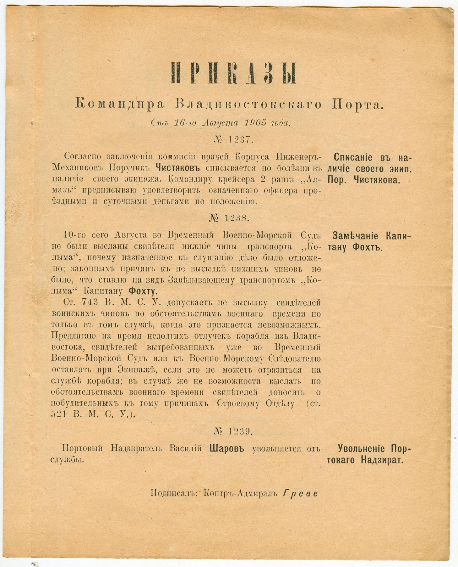 Приказы Командира Владивостокского<br>Порта №№ 1237–1239