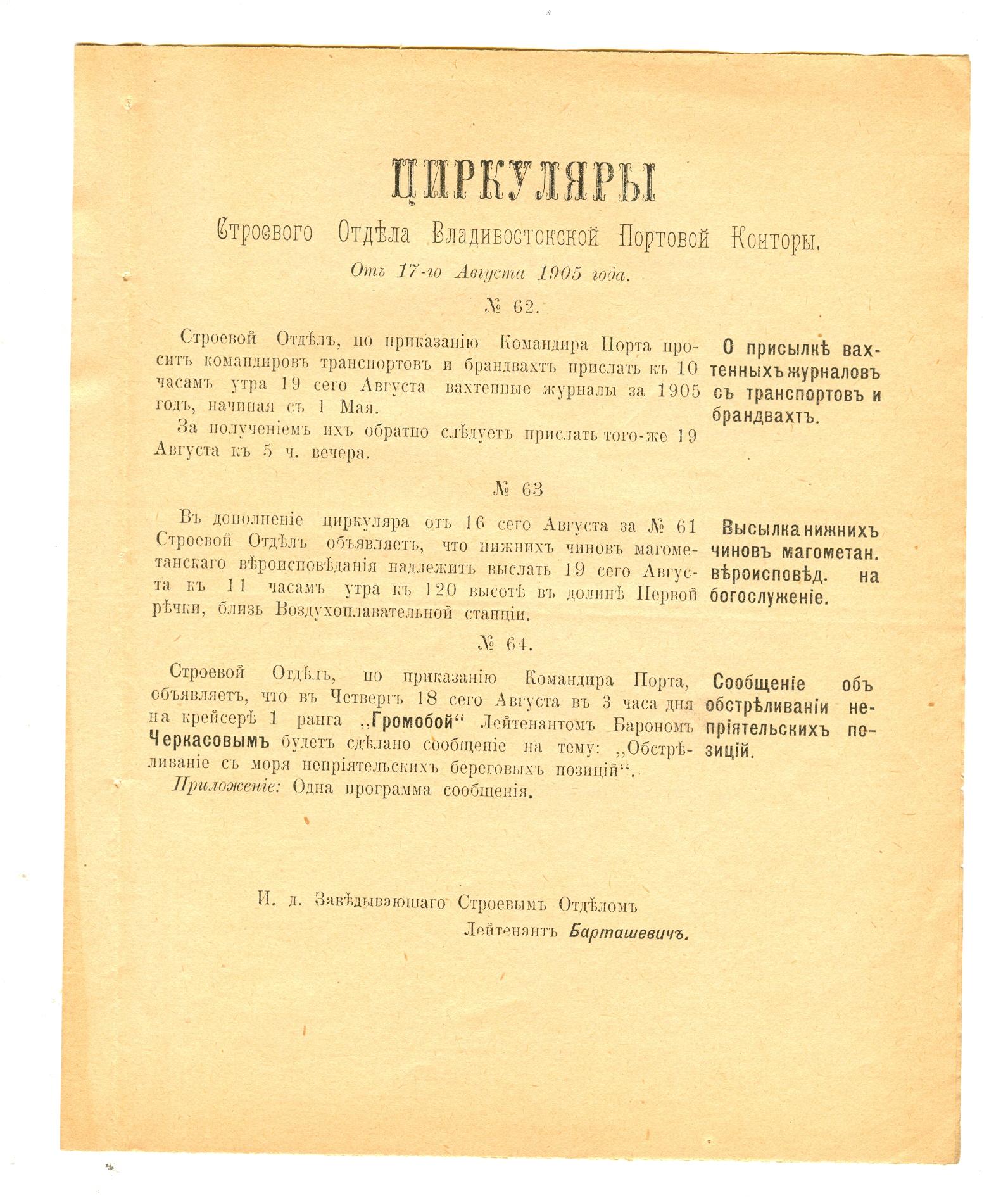 От 17-го Августа 1905 года.