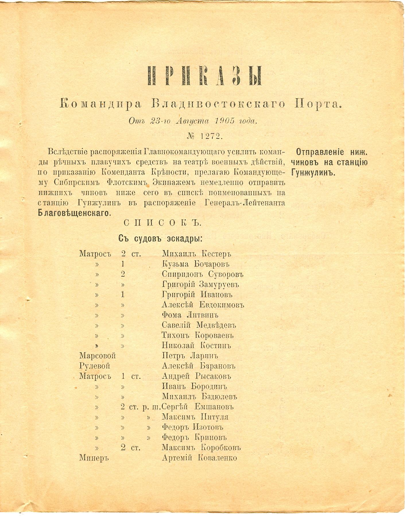 Приказы Командира Владивостокского<br>Порта № 1272