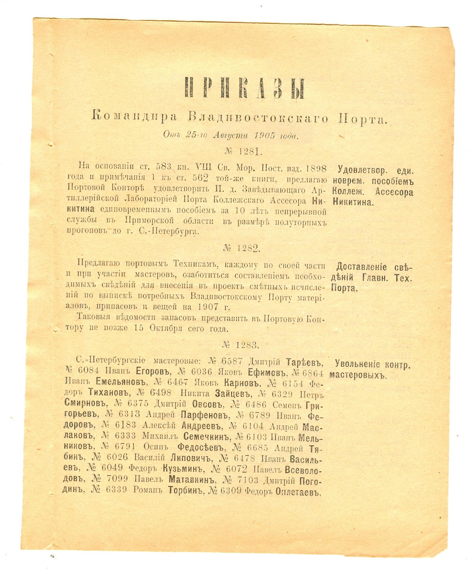 Приказы Командира Владивостокского<br>Порта №№ 1281—1283
