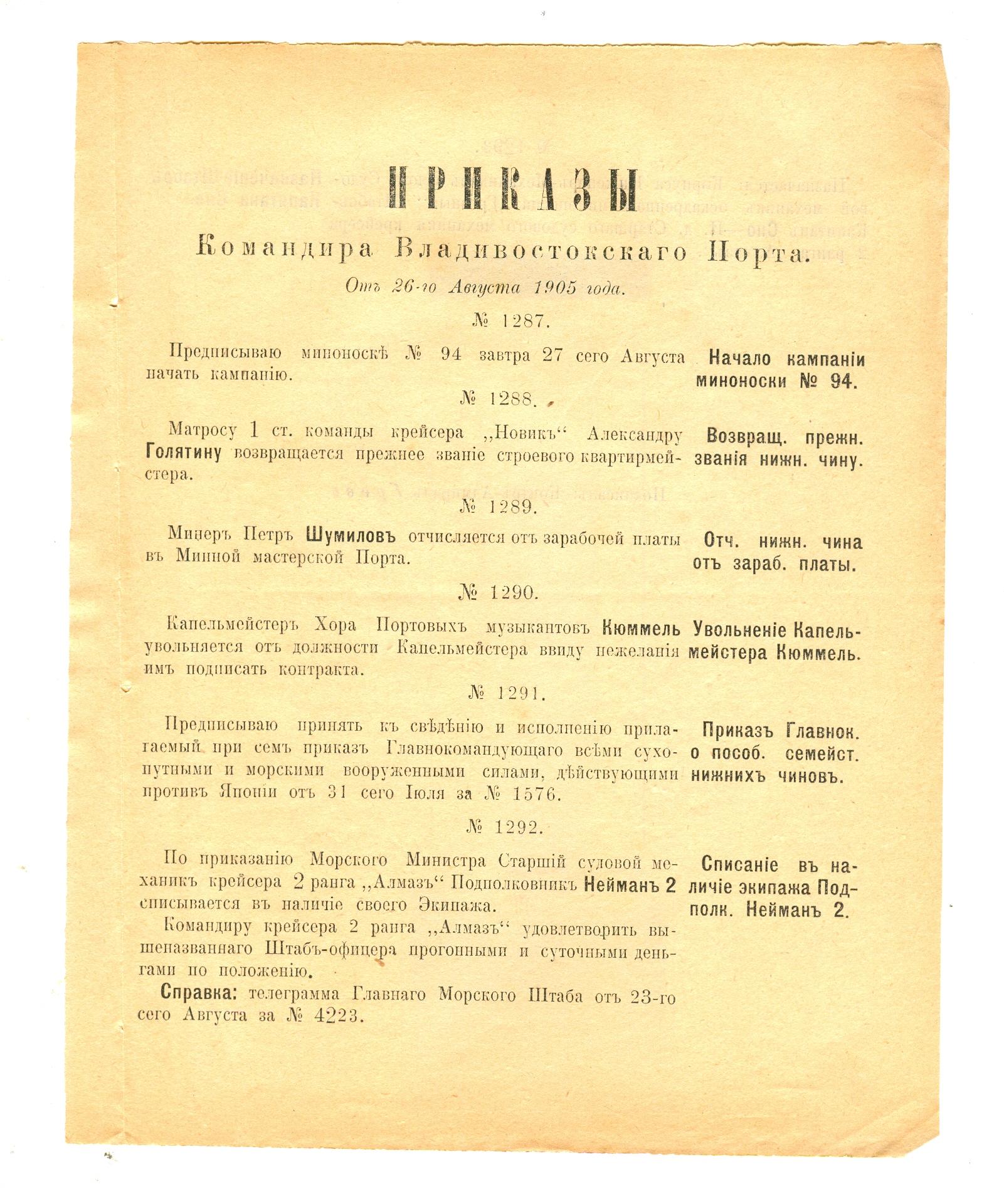Приказы Командира Владивостокского<br>Порта №№ 1287—1292