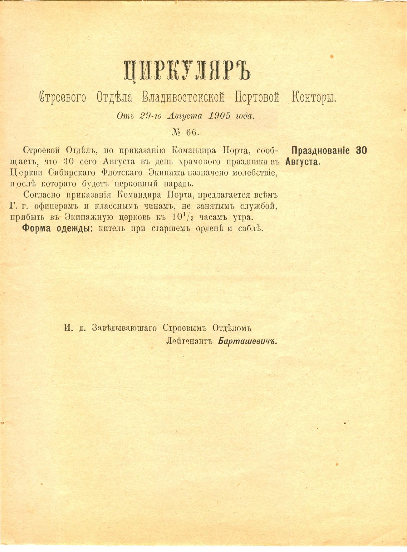 Циркуляр Строевого Отдела Владивостокской Портовой Конторы № 66