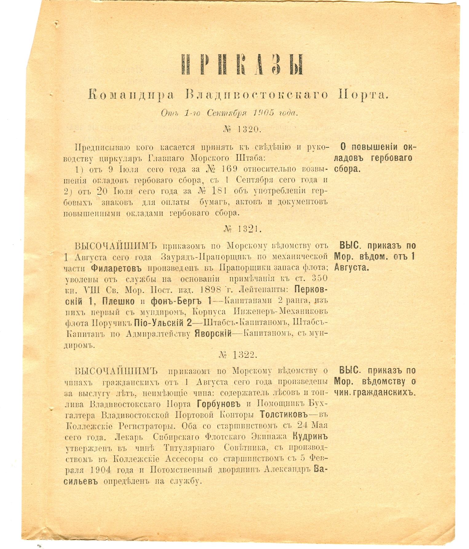 Приказы Командира Владивостокского<br>Порта №№ 1320—1322
