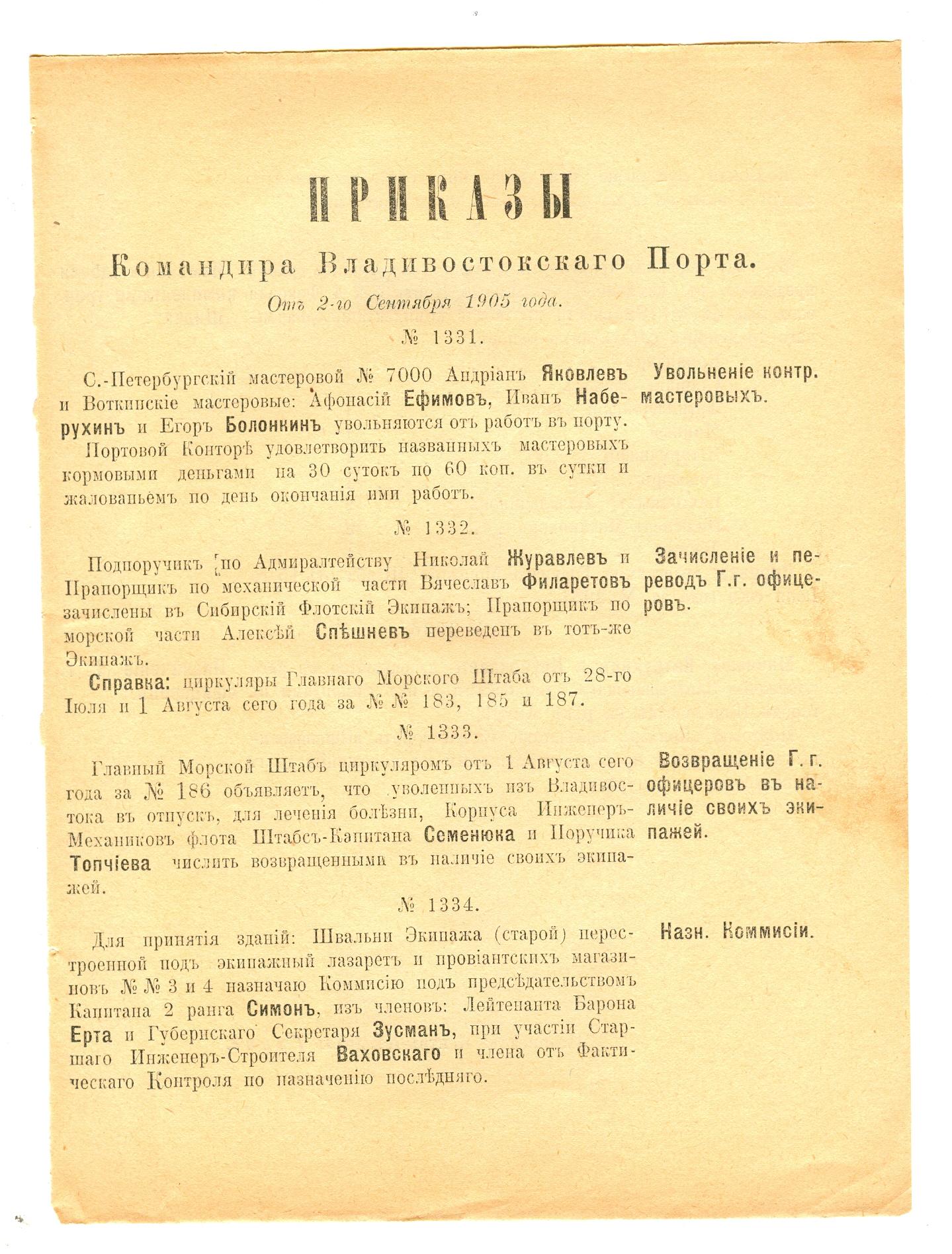 Приказы Командира Владивостокского<br>Порта №№ 1331—1334