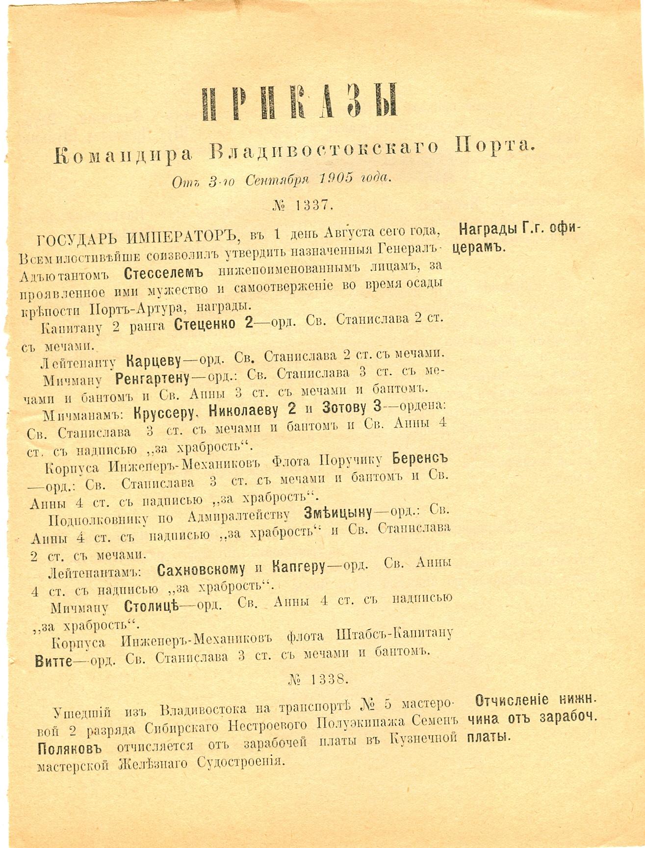 Приказы Командира Владивостокского<br>Порта №№ 1337,1338
