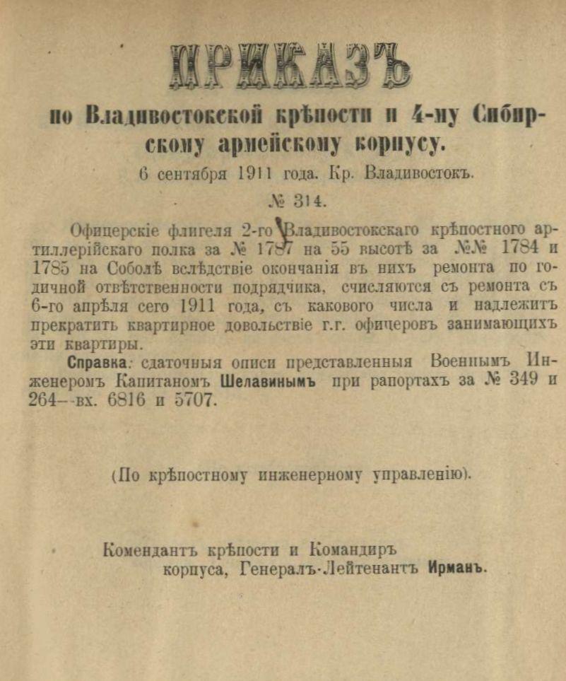 Приказ по Владивостокской крепости и 4-му Сибирскому армейскому корпусу № 314