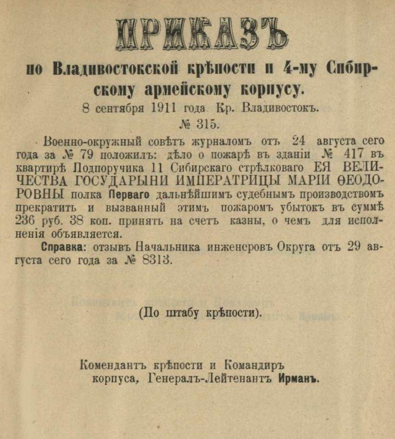 8 сентября 1911 года. Крепость Владивосток.