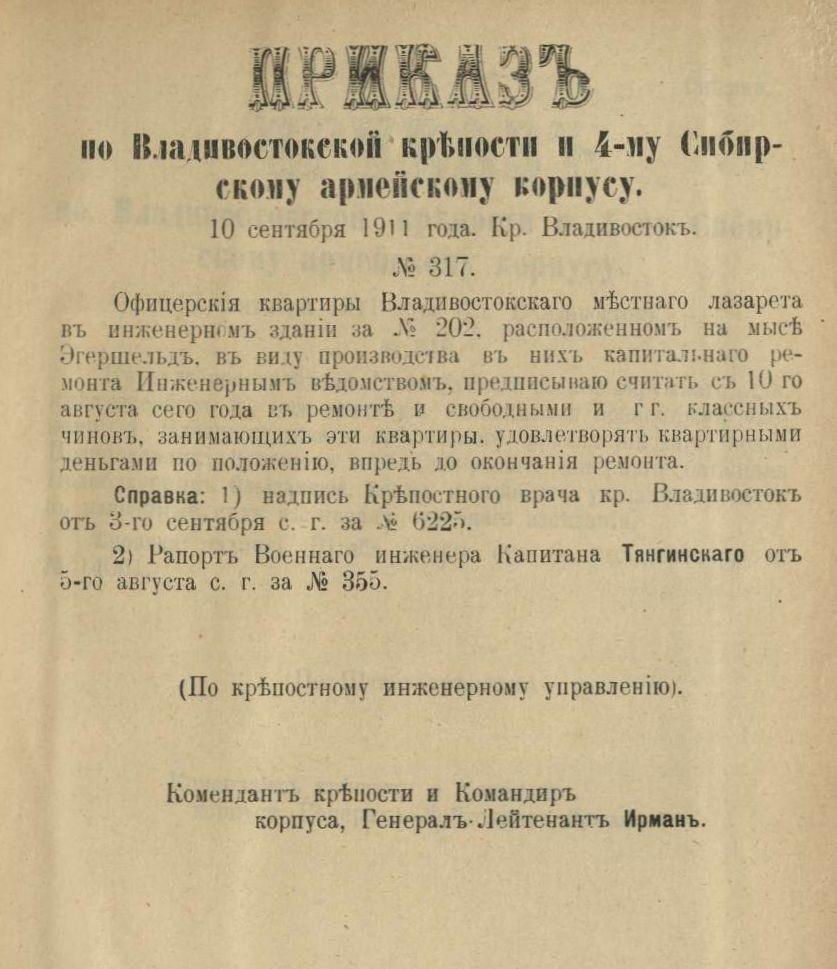 10 сентября 1911 года. Крепость Владивосток.