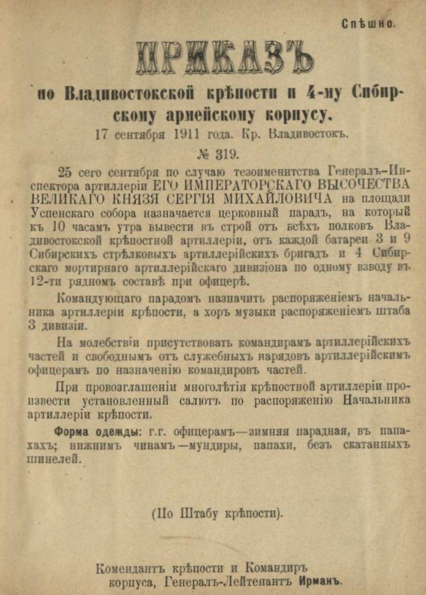 Приказ по Владивостокской крепости и 4-му Сибирскому армейскому корпусу № 319