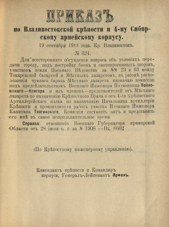 19 сентября 1911 года. Крепость Владивосток.