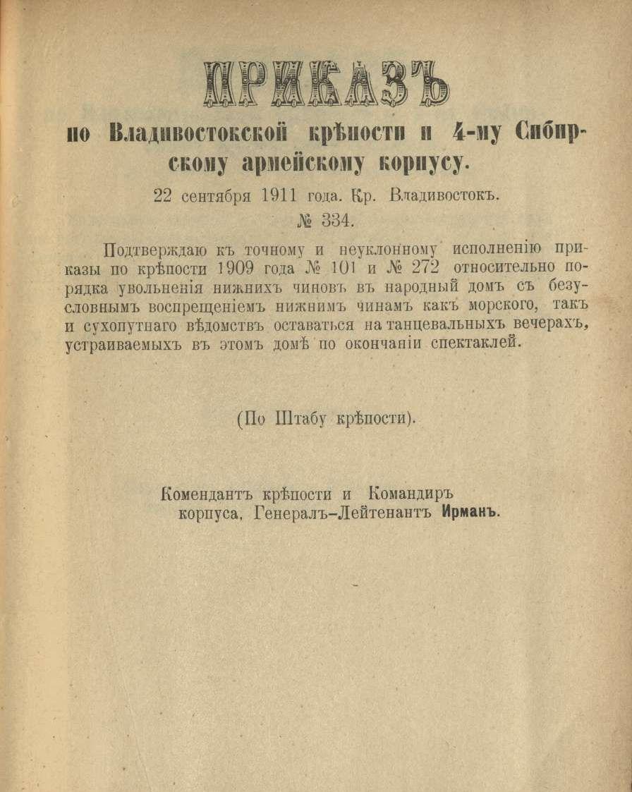 22 сентября 1911 года. Крепость Владивосток.