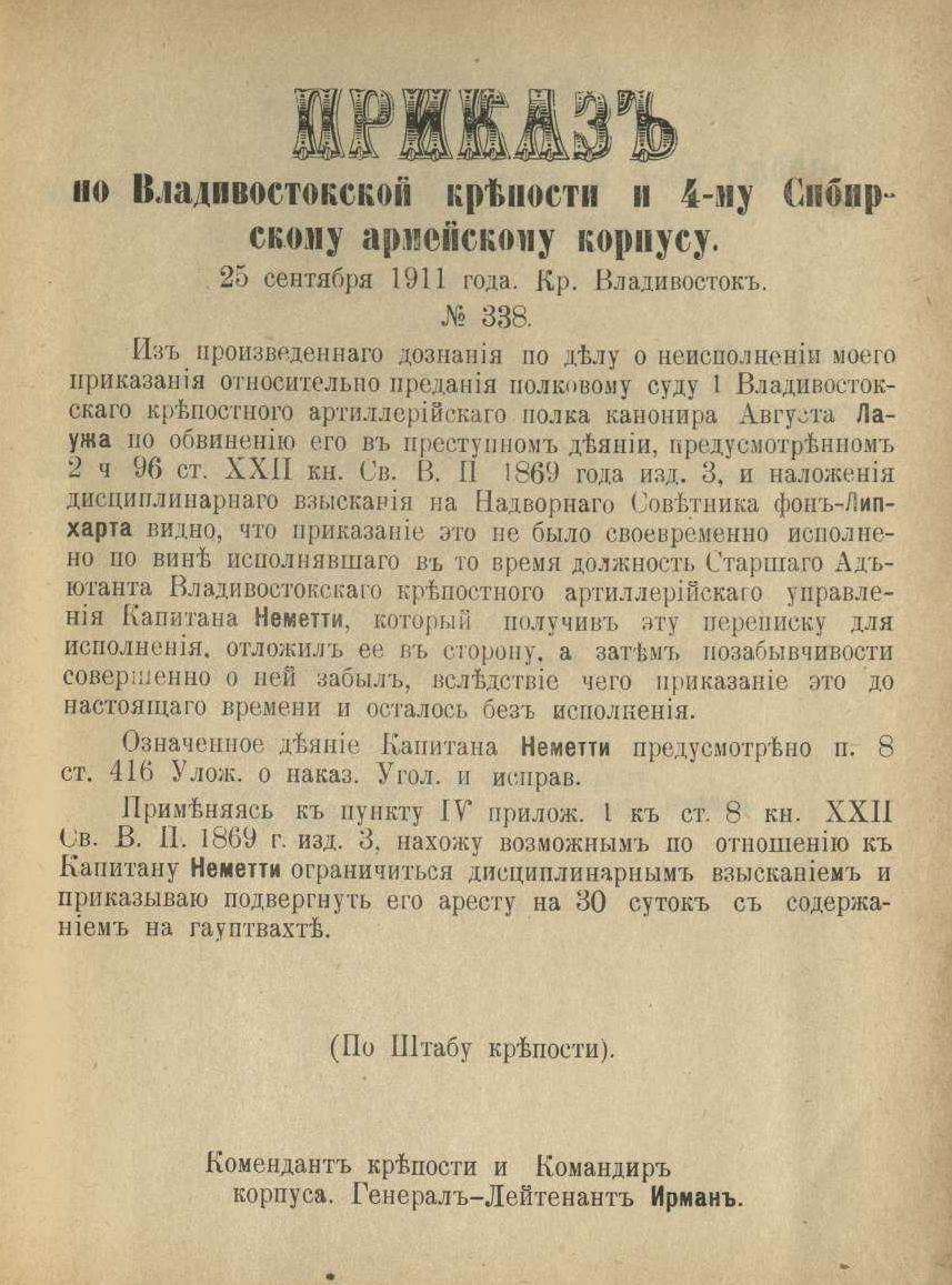25 сентября 1911 года. Крепость Владивосток.