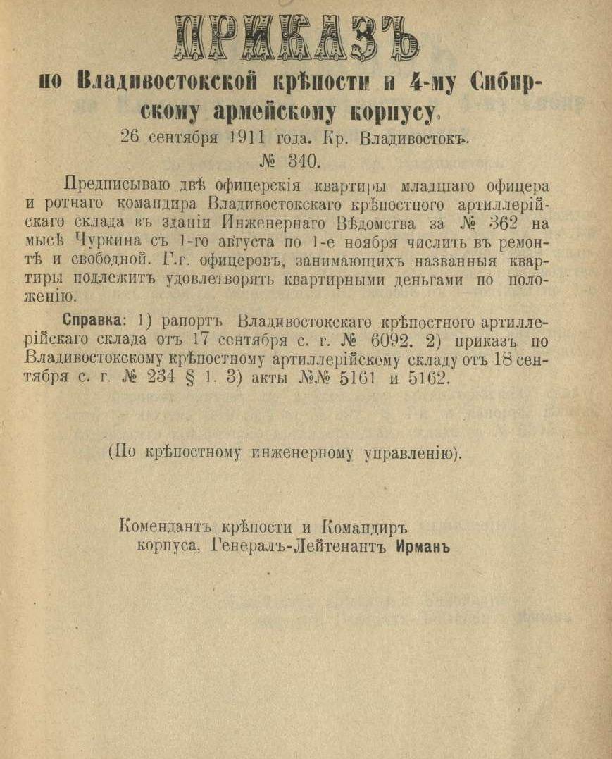 26 сентября 1911 года. Крепость Владивосток.