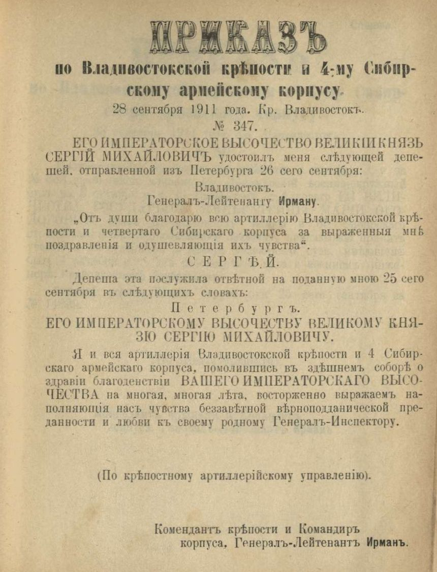 28 сентября 1911 года. Крепость Владивосток.