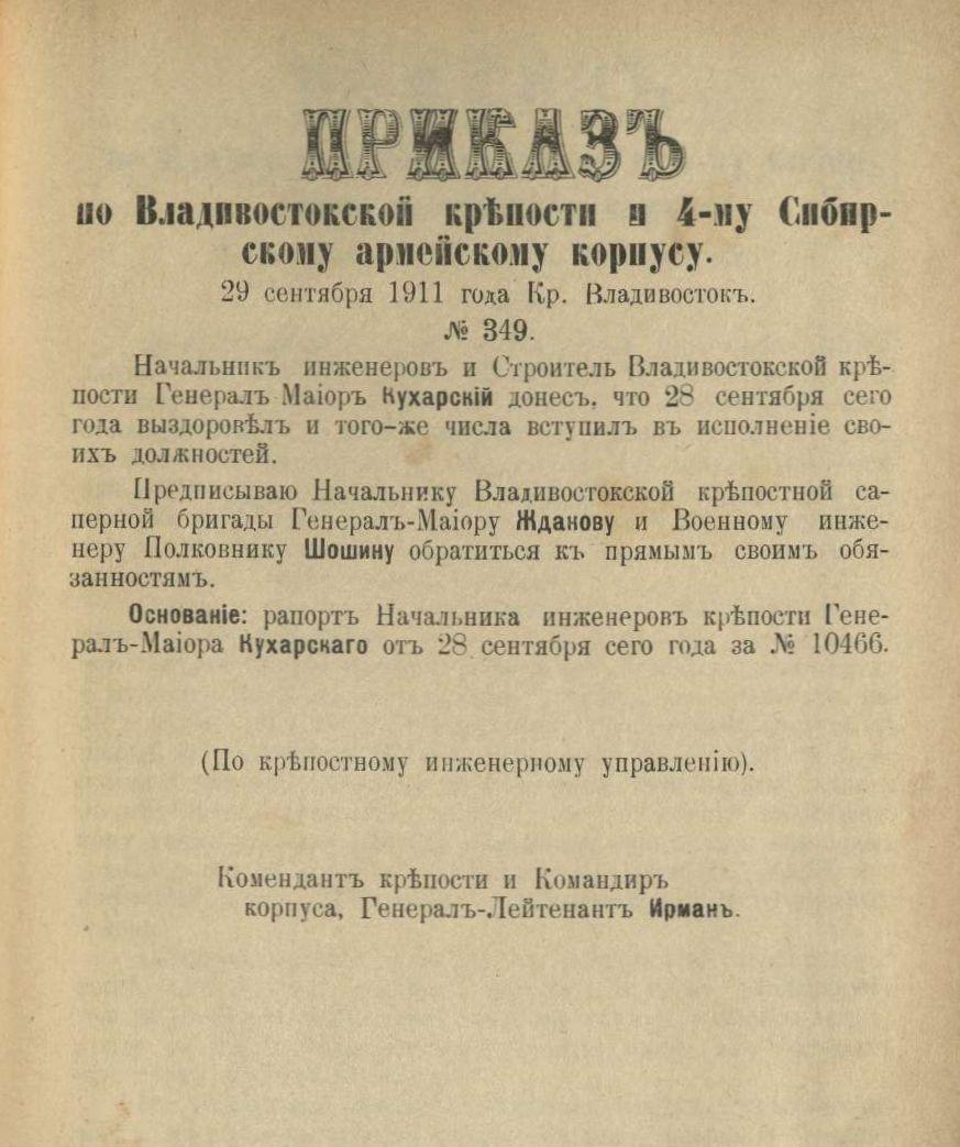29 сентября 1911 года. Крепость Владивосток.
