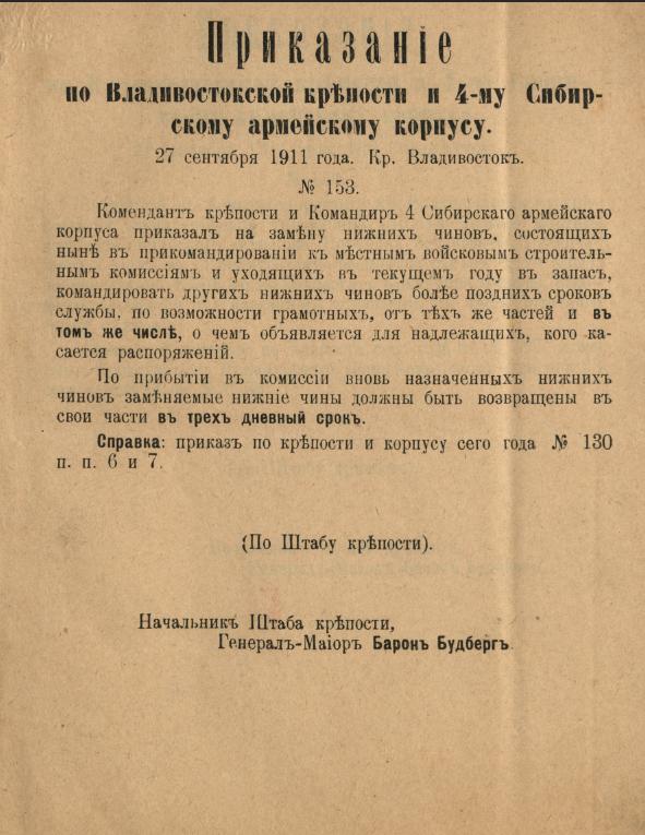 27 сентября 1911 года. Крепость Владивосток.