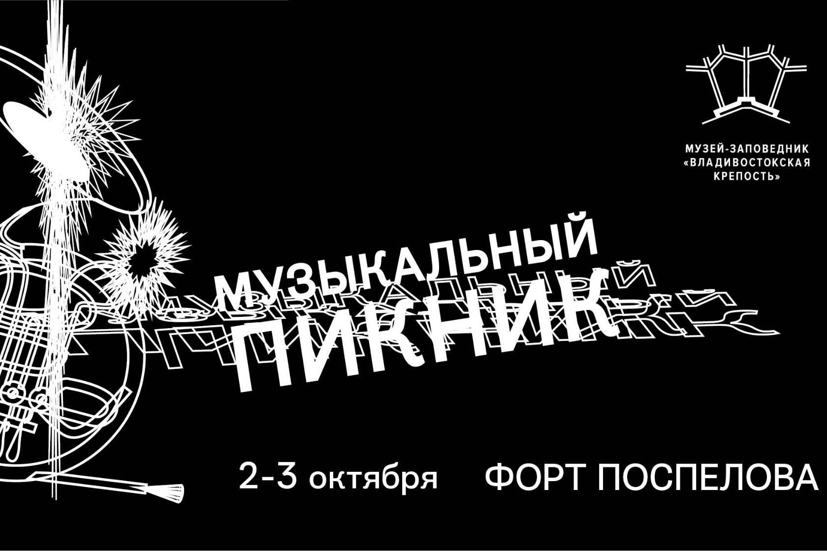 Музыкальный пикник на форте Поспелова