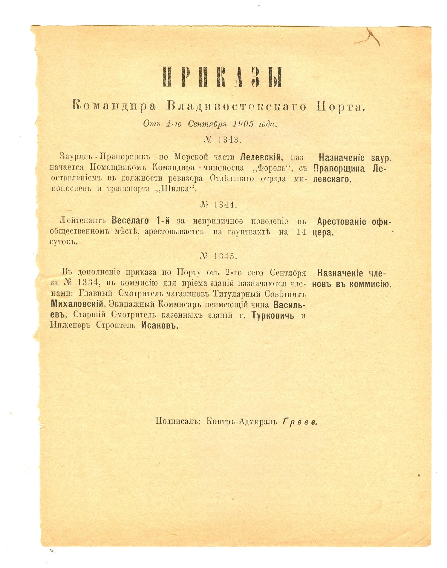 Приказы Командира Владивостокского<br>Порта №№ 1343—1345
