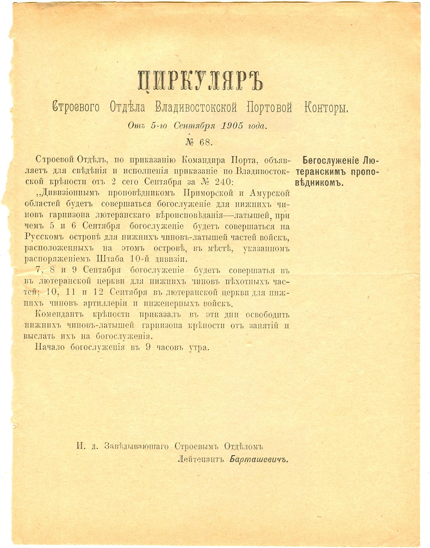 Циркуляр Строевого Отдела Владивостокской Портовой Конторы № 68