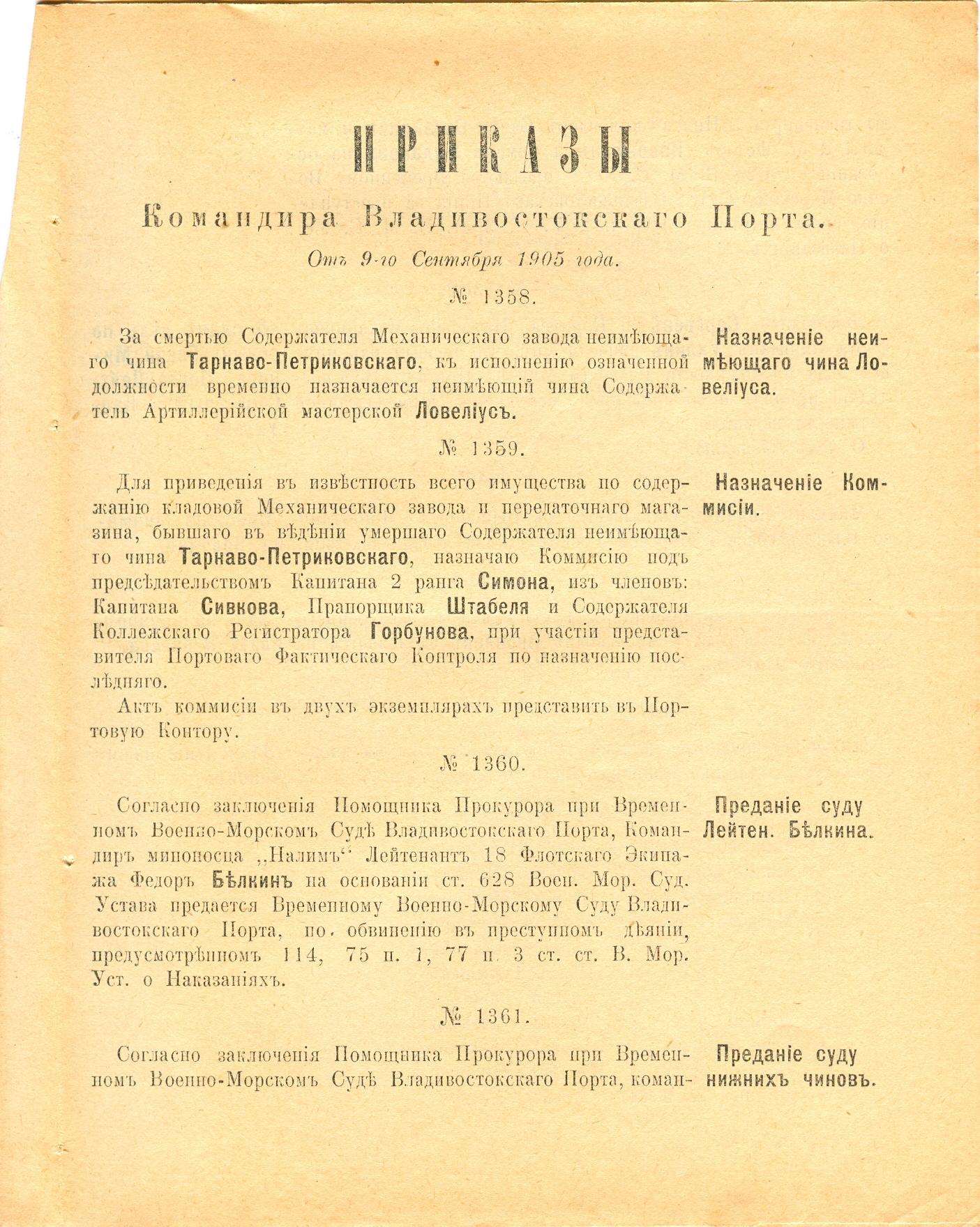 Приказы Командира Владивостокского<br>Порта №№ 1358—1361