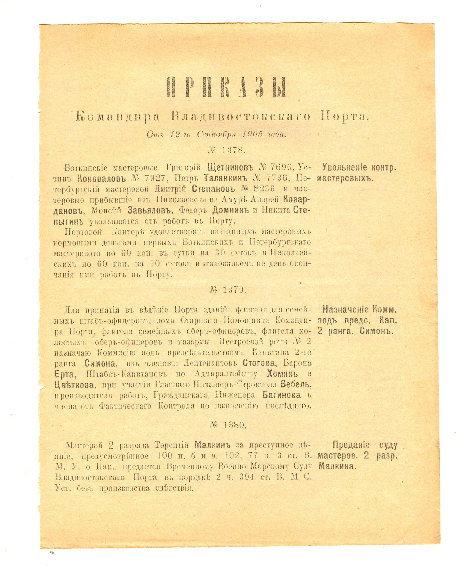 Приказы Командира Владивостокского<br>Порта №№ 1378—1380