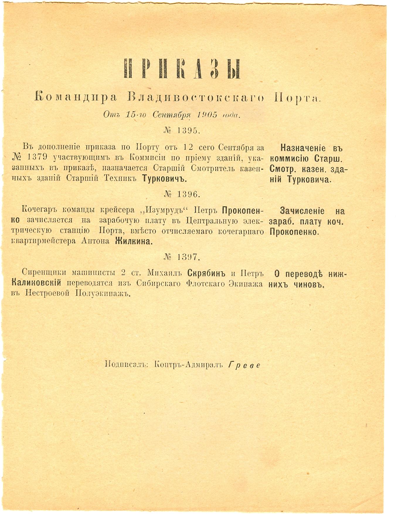 От 15-го Сентября 1905 года.
