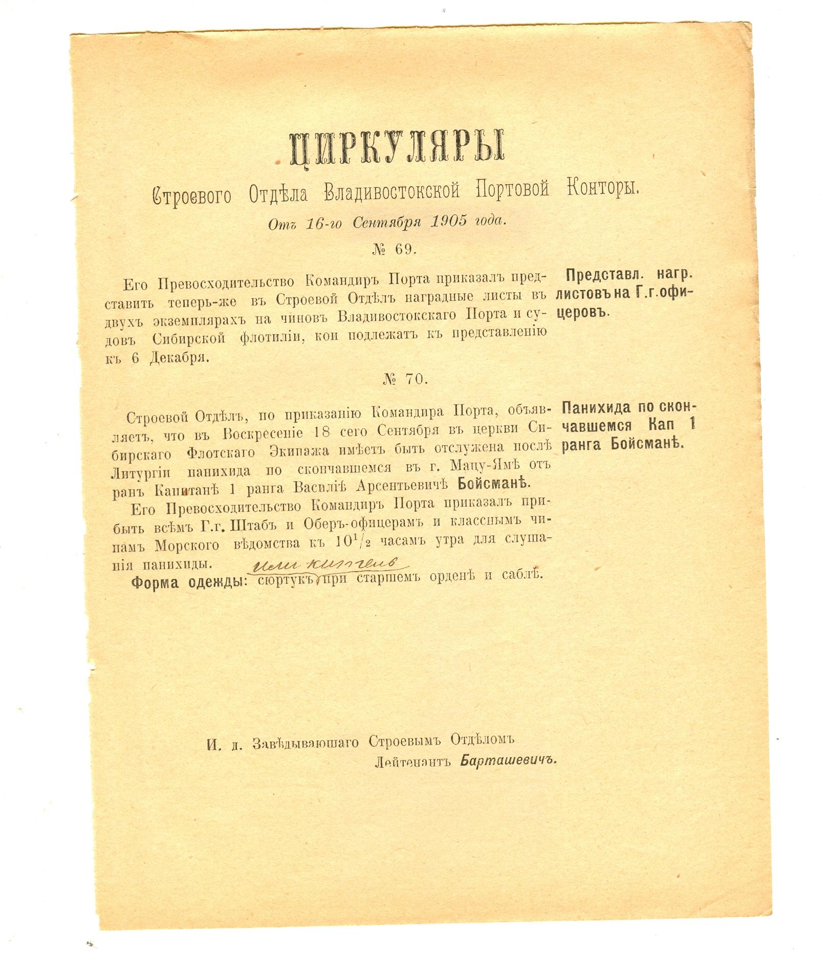 Циркуляры Строевого Отдела Владивостокской Портовой Конторы №69 и №70