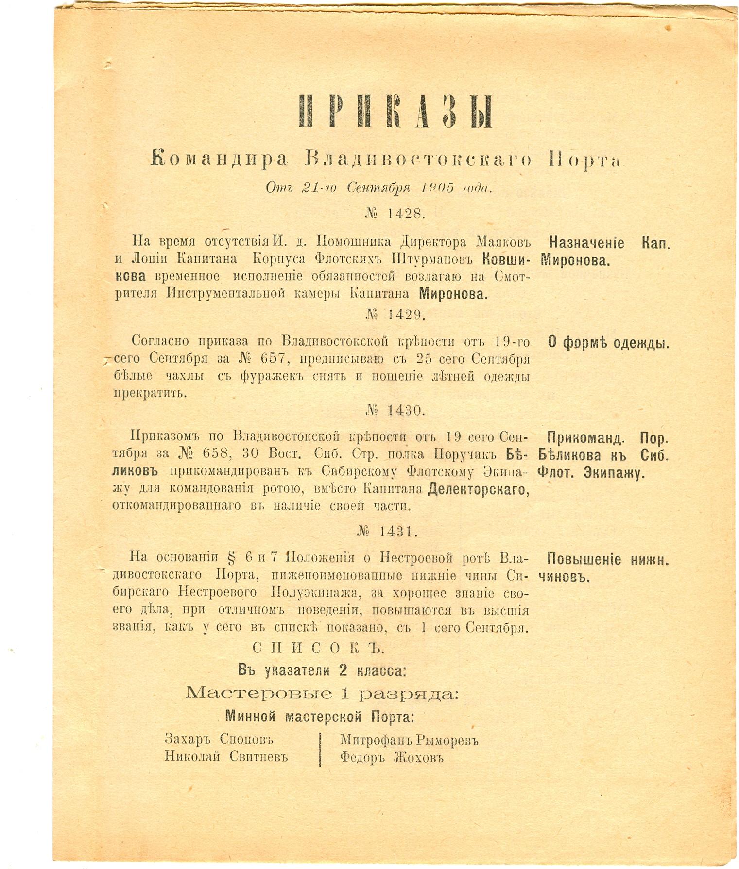 Приказы Командира Владивостокского<br>Порта №№ 1428—1431