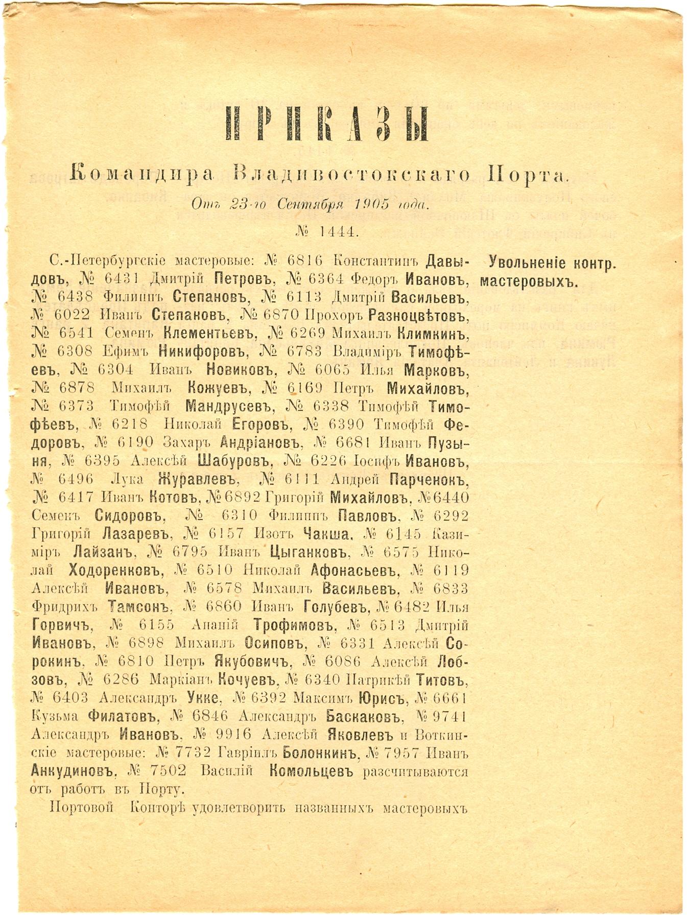 От 23-го Сентября 1905 года.