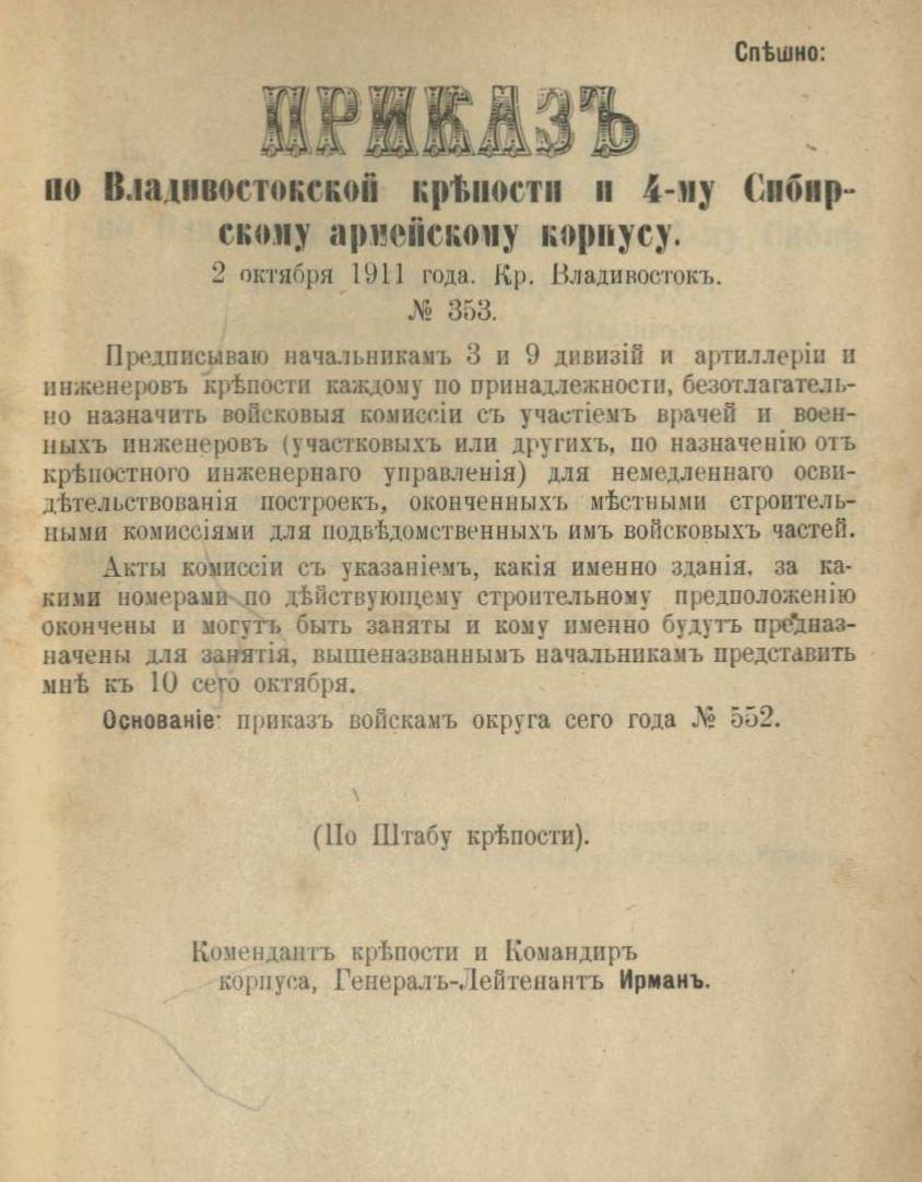 2 октября 1911 года. Крепость Владивосток.