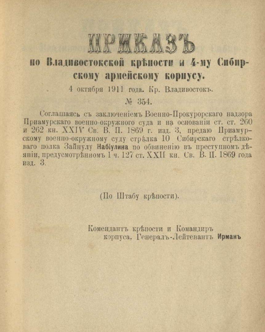 4 октября 1911 года. Крепость Владивосток.