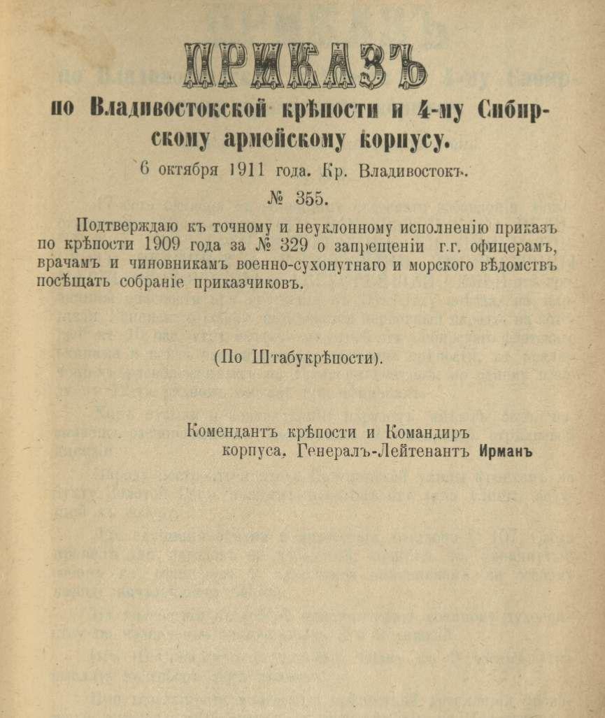 6 октября 1911 года. Крепость Владивосток.