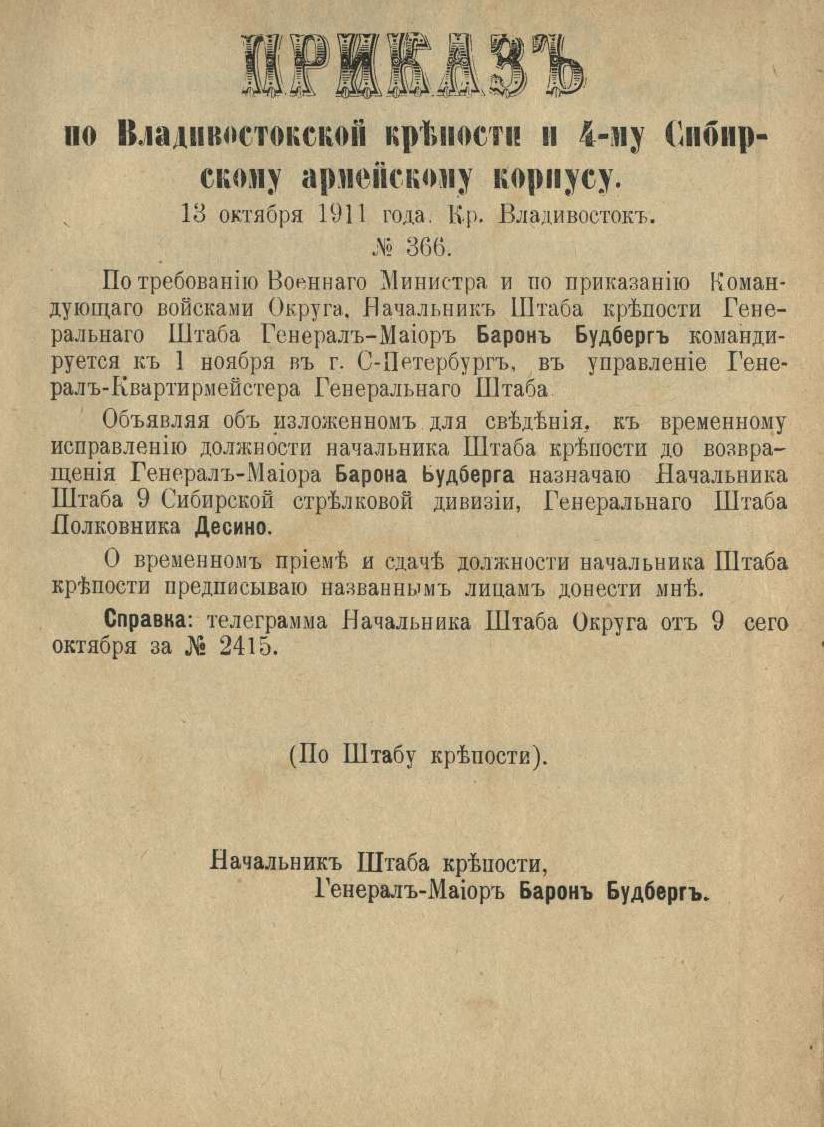 13 октября 1911 года. Крепость Владивосток.