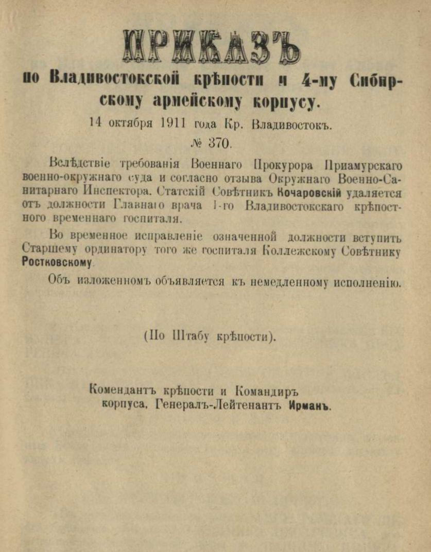 14 октября 1911 года. Крепость Владивосток.