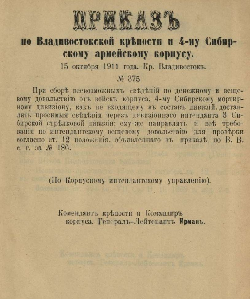 15 октября 1911 года. Крепость Владивосток.